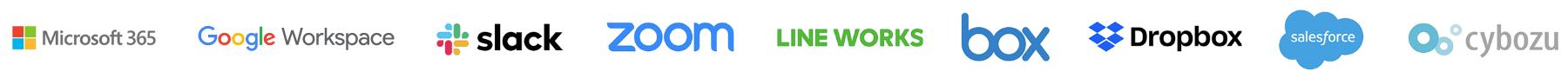 HENNGE One 対応クラウドサービス